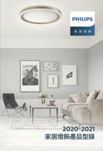 philips lighting catalog cover