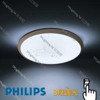 philips 32809 cavanal 恒隽 ceiling lamp 6500k