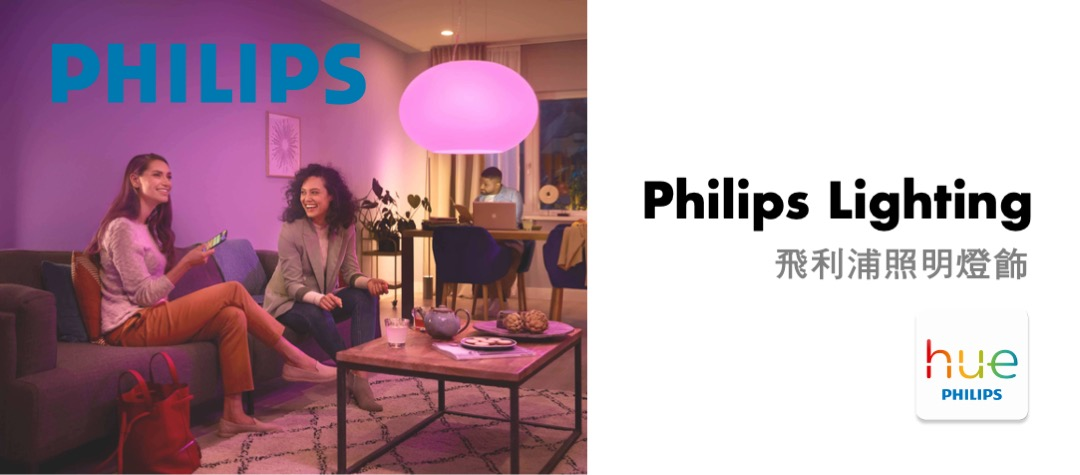 philips lighting products main page banner