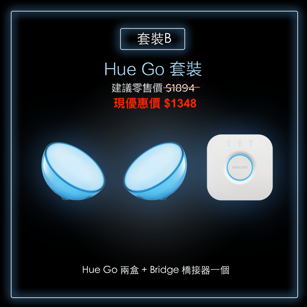 philips hue go promotion