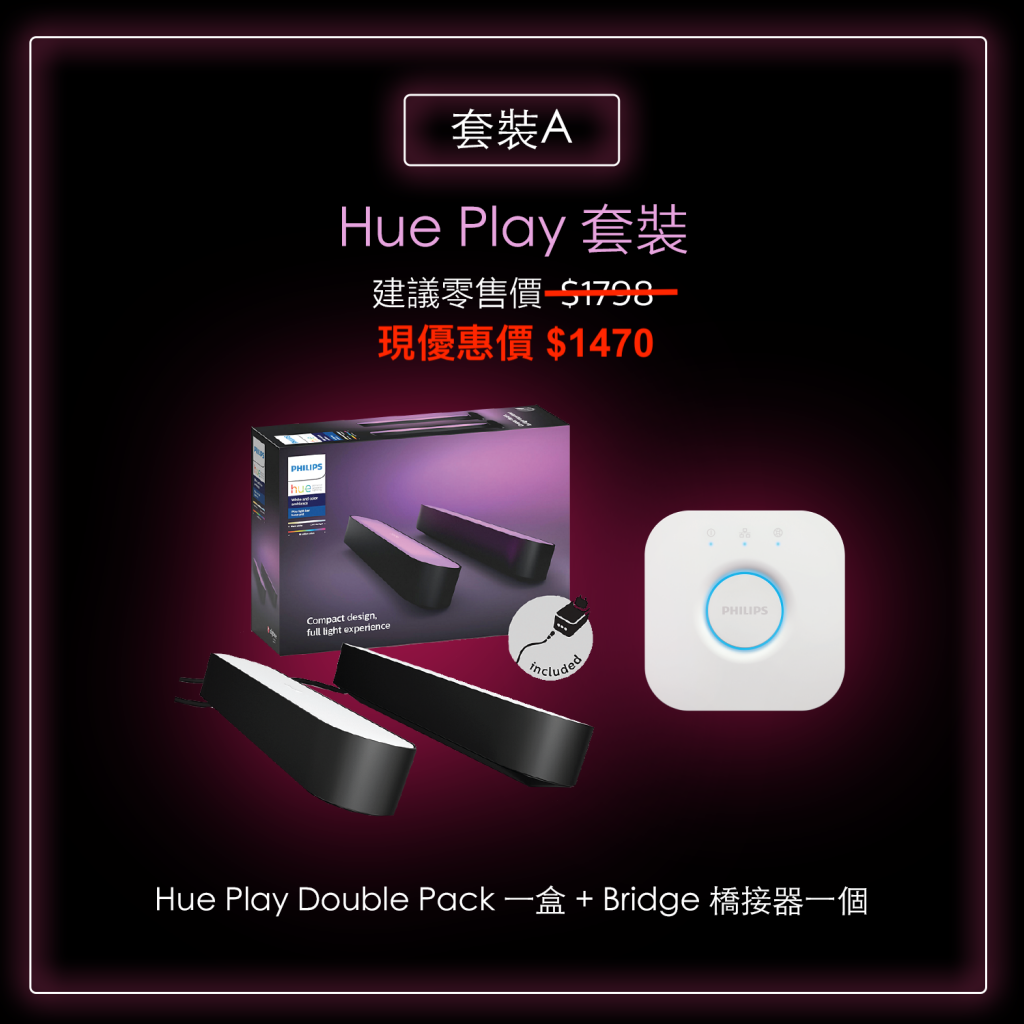 philips hue play bar double promotion