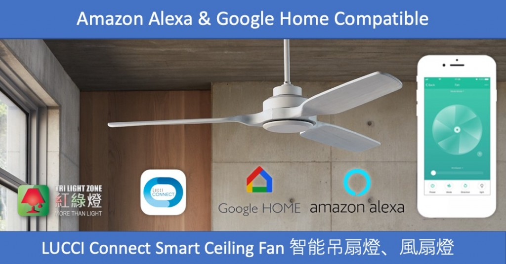 lucci connect amazon alexa google home 智能吊扇燈風扇燈