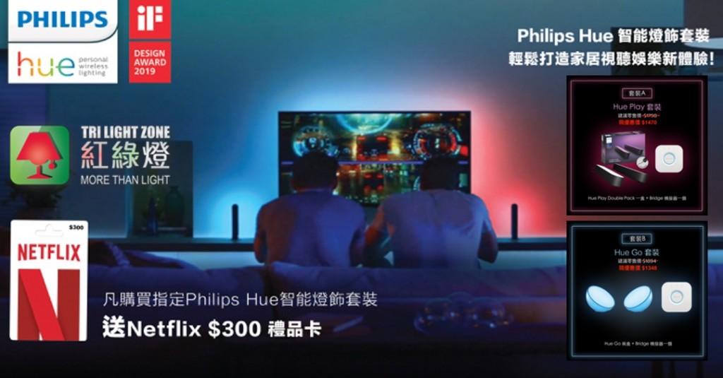 philips hue play bar promotion netflix