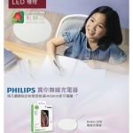 philips lighting promotion july 2020 reading lamp logo