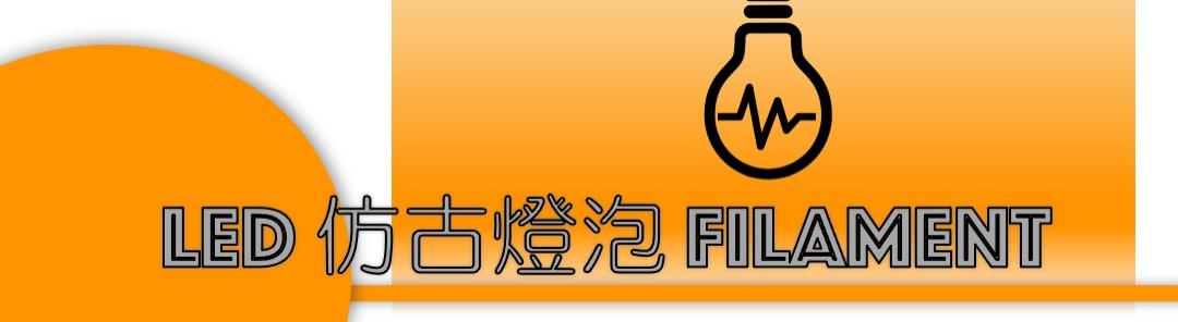 仿鎢絲燈泡 filament light bulb