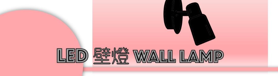 壁燈 wall lamp banner