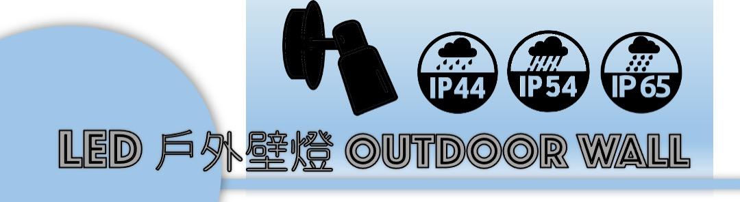 戶外壁燈 outdoor wall lamp banner