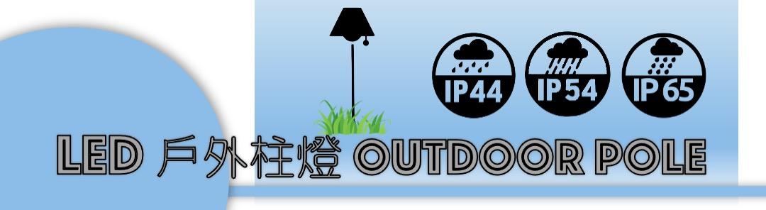 戶外柱燈 outdoor pole lamp banner