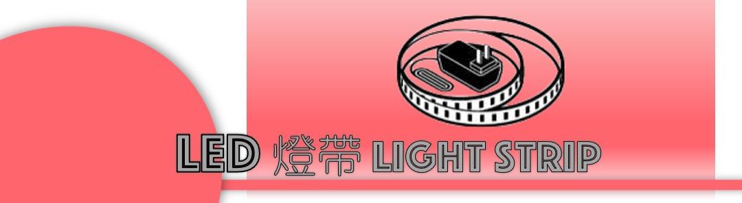 燈帶 light strip banner