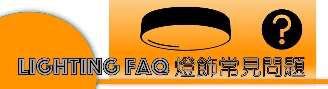 燈飾知識 lighting question banner