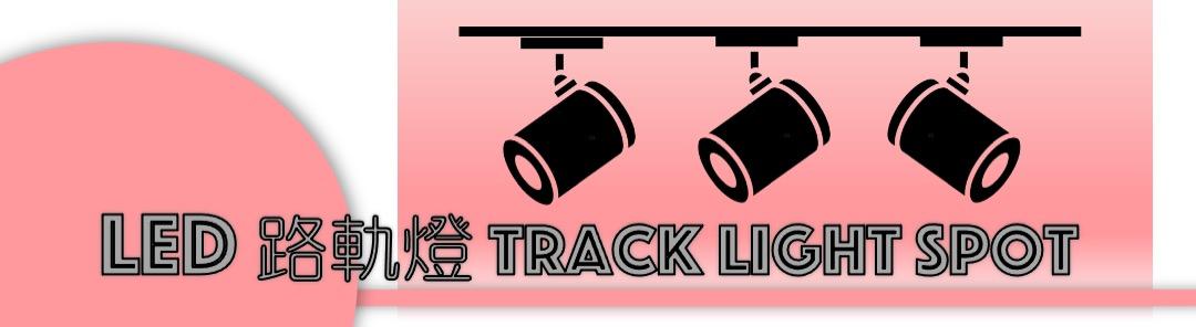 路軌燈 track light banner