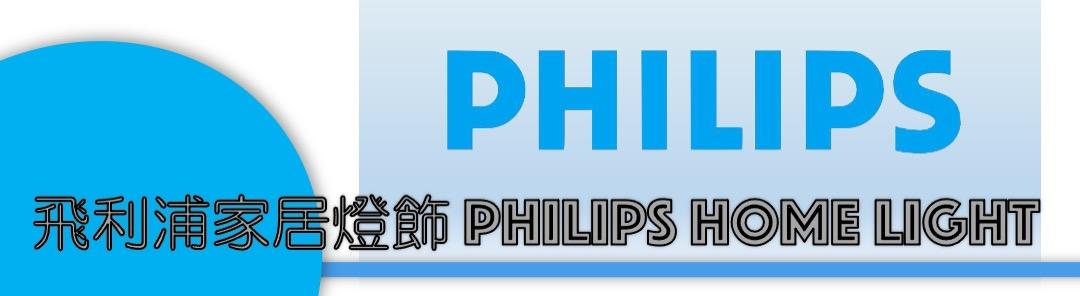 飛利浦燈飾目錄 banner