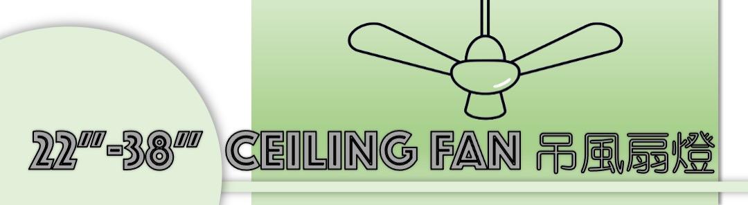 22-38 ceiling fan banner 吊風扇燈