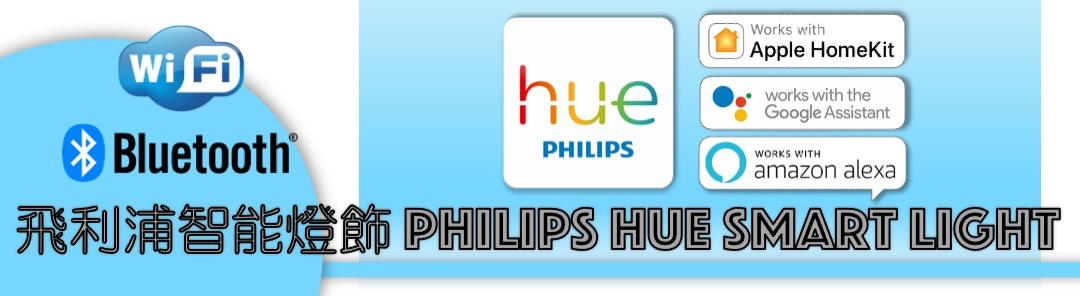 philips hue smart lighting banner