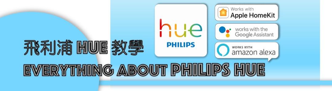 philips hue tutorial