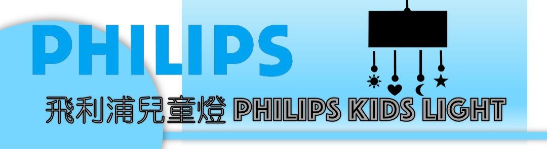 philips kids lighting banner
