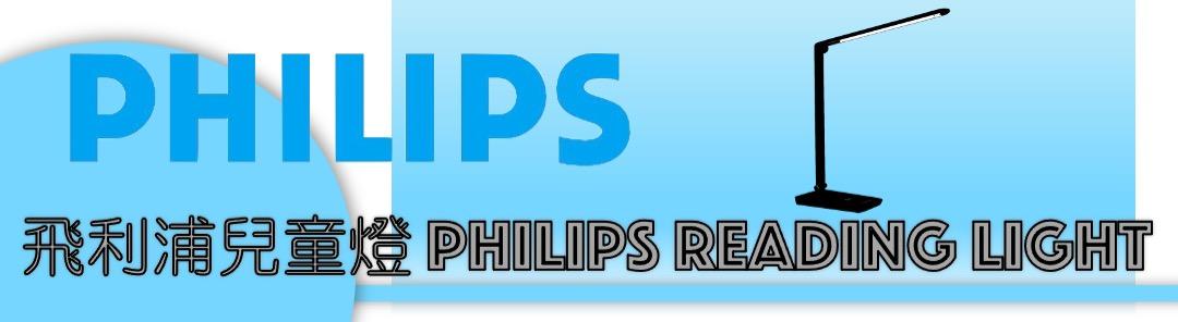 philips led reading light banner 01