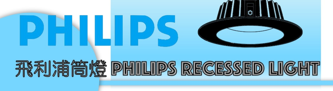 philips led recessed downlight banner