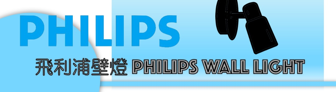 philips wall lamp banner