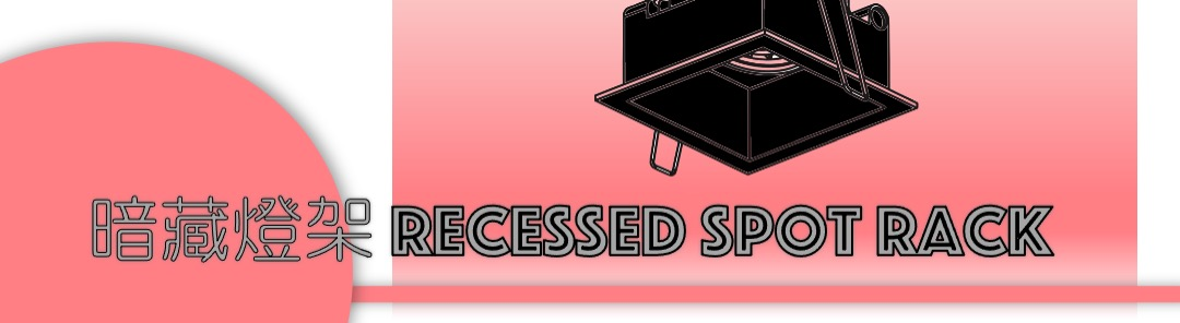 recessed spot rack banner 暗藏燈架