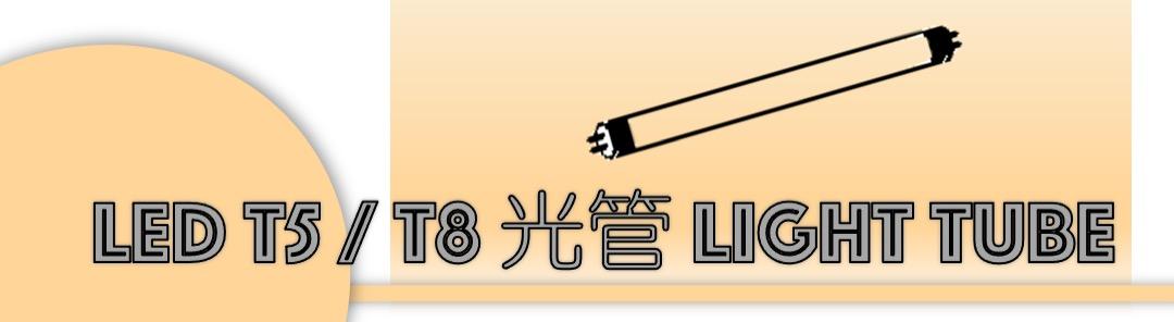 t5-t8 tube banner