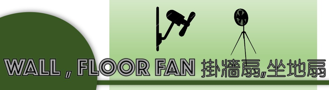 wall floor ceiling fan banner 掛牆扇