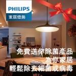 philips uvc promotion 2020 dec fb 01