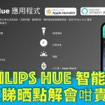 philips hue introduction difference facebook