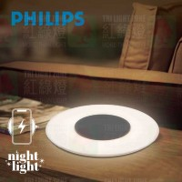philips 66134 bedside 床頭燈 wireless charger for mobile phone 01