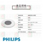 philips 66134 bedside 床頭燈 wireless charger for mobile phone 4